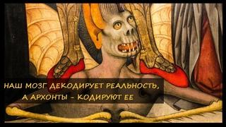 ТАЙНА МОЗГА ЧЕЛОВЕКА: ПРИРОДА РЕАЛЬНОСТИ И АРХОНТЫ
