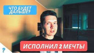 Дневник Автостопщика / Что дальше? / Анонс нового автостоп-путешествия!