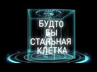 To-ma - Клетка (Single 2019)