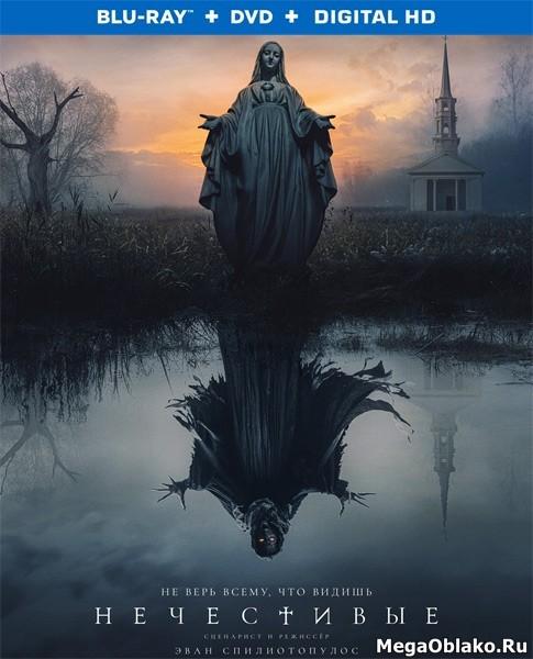 Нечестивые / The Unholy (2021/BDRip/HDRip)