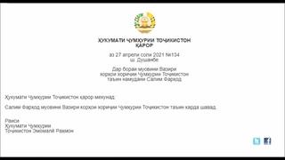 Фармон ва амри Президенти Точикистон/Карори Хукумати Точикистон