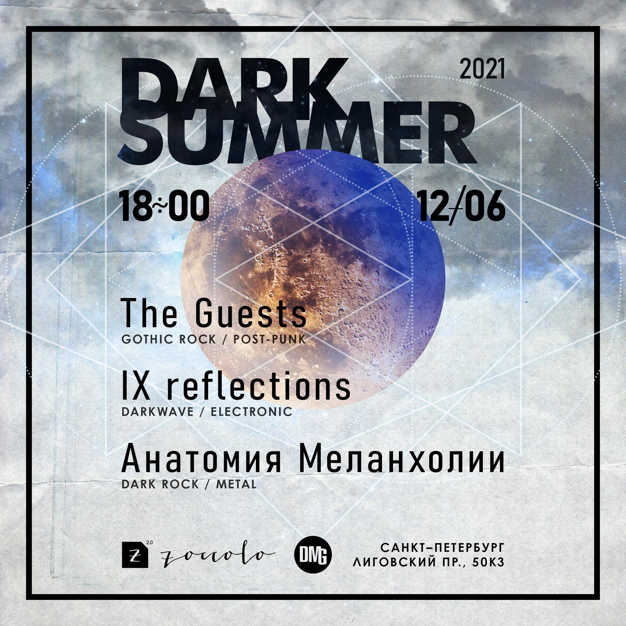 Dark Summer 2021 в Санкт-Петербурге 12.06