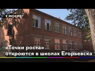 Уроки по-новому. «Точки роста» откроются в школах Егорьевска