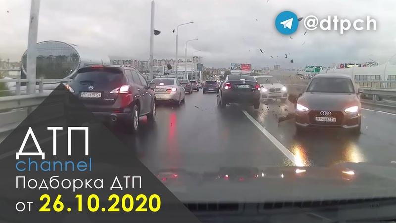 Подборка ДТП и Аварий за 26 10 2020