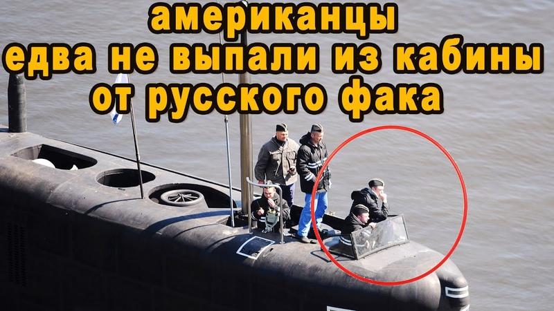 Американцы едва не выпали из кабины самолёта увидев международное приветствие российских подводников
