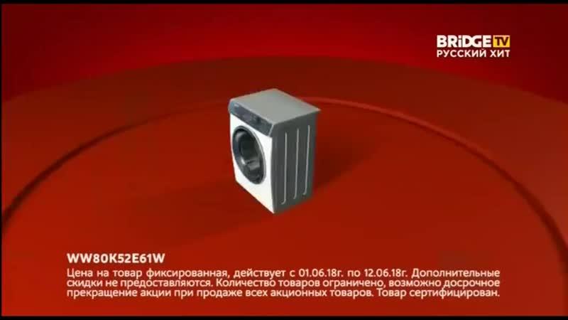 Реклама и анонс Bridge TV Русский хит 08 06 2018