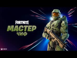К битве в Fortnite присоединяется Мастер Чиф