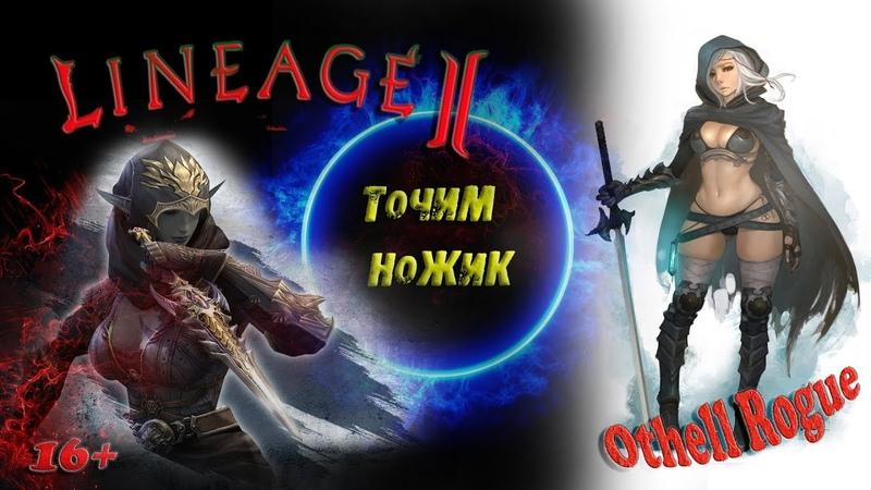 Lineage 2 Hatos ТОП Авантюрист одала