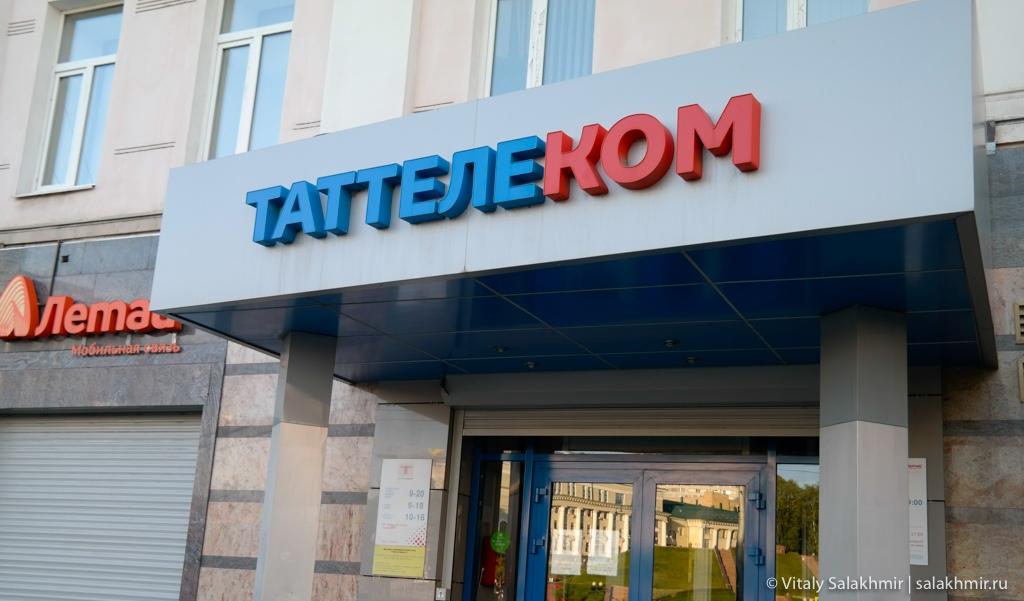 Таттелеком здание на Пушкина, Казань 2020