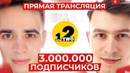 3 000 000 подписчиков на канале OneTwo