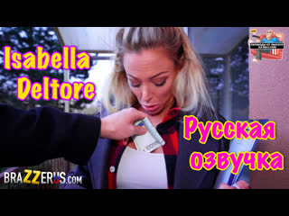 Isabella Deltore Public Agent порно с русскими диалогами, озвучка, инцест, секс за деньги, домашнее, pov, porno русское переводы