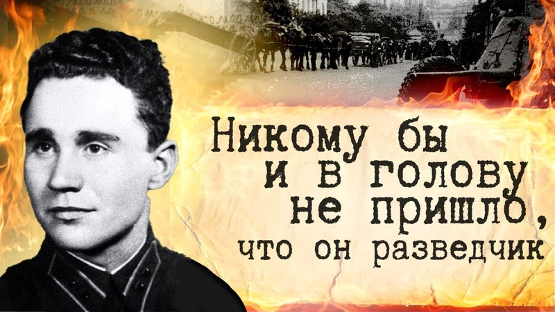 Его пытали и он не выдал ни одного имени Иван Кудря герой разведчик Великой Отечественной