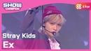 [Comeback Stage] 200923 Stray Kids (스트레이 키즈) - Ex (미친 놈)
