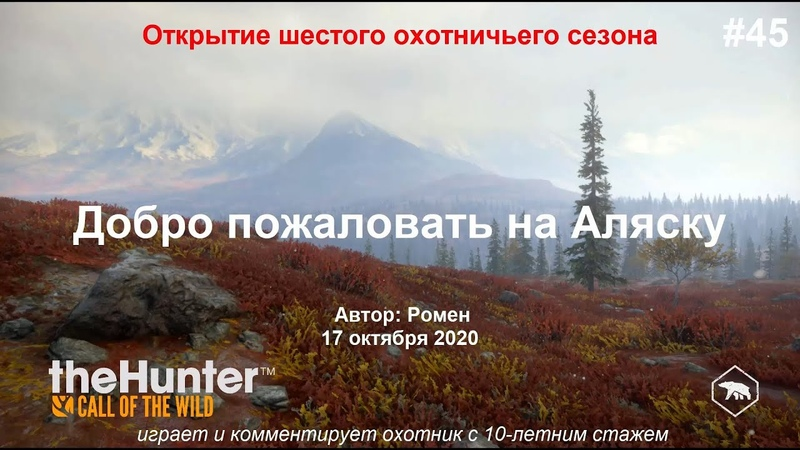 Добро пожаловать на Аляску в The Hunter Call of the Wild Yukon Valley