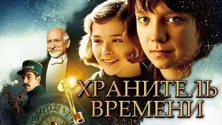 Хранитель времени 2011  12+ Жанр: драма, детектив, приключения, семейный