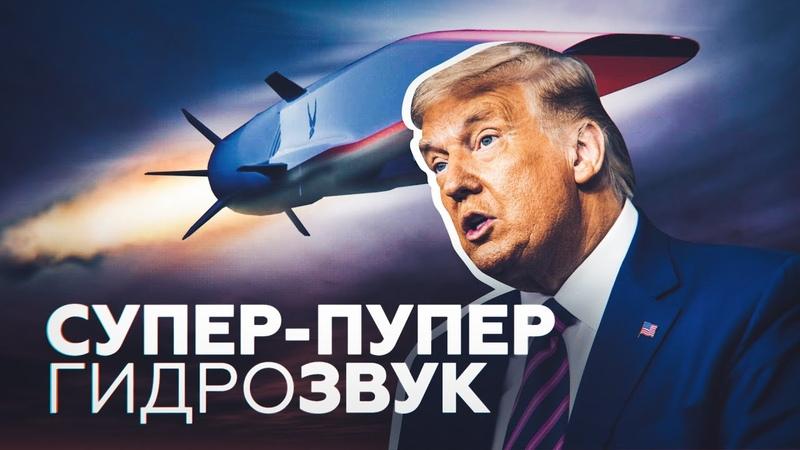 Гиперзвук Гидрозвук! Трамп об американских «супер-пупер» ракетах