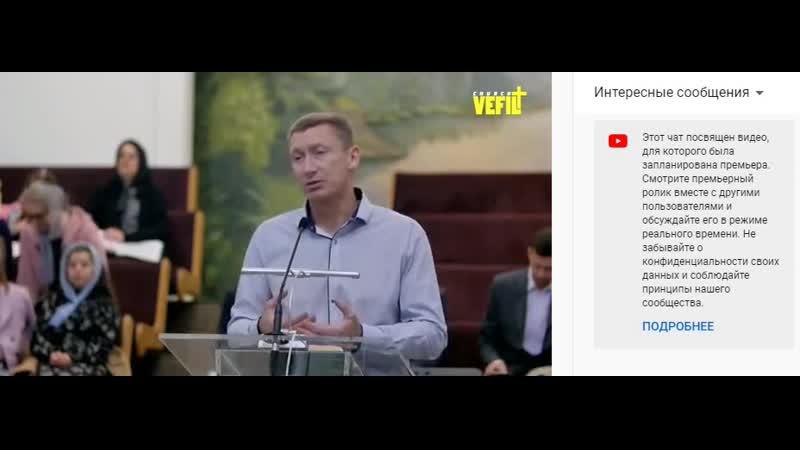 Возлюби Правду и Возненавидь Беззаконие Евгений Сивак