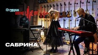 Студия МТС Live: Сабрина