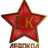 С.К. - Новоросийск