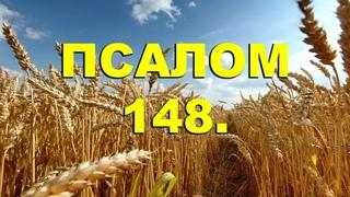 Псалтирь. ПСАЛОМ 148. [рус.]