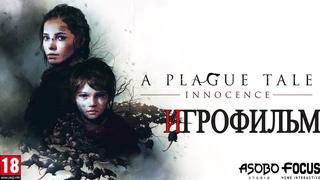 A Plague Tale: Innocence. ИГРОФИЛЬМ русские субтитры,все катсцены (PC)