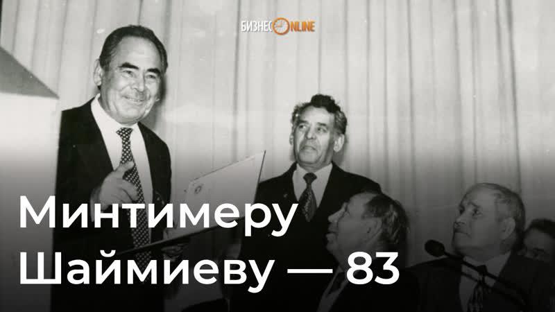 Минтимеру Шаймиеву — 83