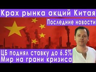 Крах рынка акций Китая новый мировой кризис прогноз курса доллара евро рубля валюты на август 2021