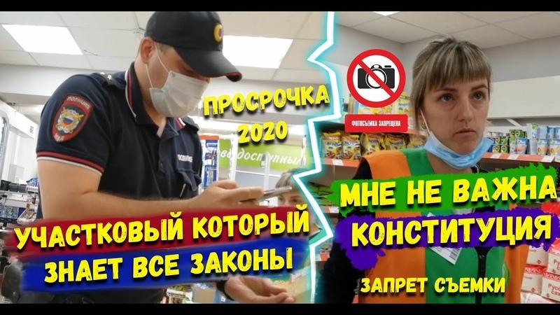 Не борзый участковый знает все законы Просрочка магазин монетка 2020 Камерофобия Полиция