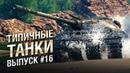 Типичные танки №16 - от FIBER World of Tanks