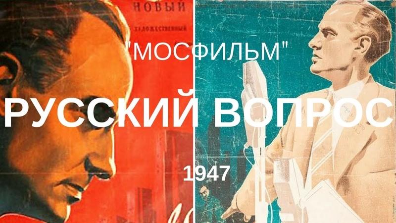 Х ф Русский вопрос 1947
