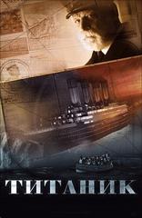 Титаник (2012): Всё о сериале на ivi