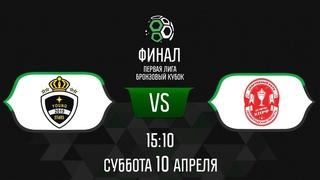 Young Stars vs КФК КПРФ   Online-трансляция