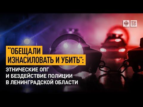 Обещали изнасиловать и убить Этнические ОПГ и бездействие полиции в Ленинградской области