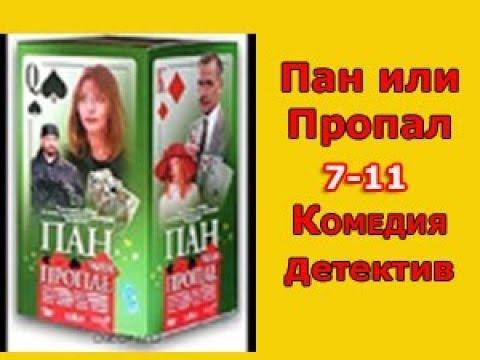 Пан или Пропал 7 11 серия Комедия Детектив Экранизация