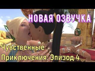 Чувственные Приключения Эпизод 4 (русские титры, big tits, brazzers, porno, инцест мультики, хентай, японские, русская озвучка)