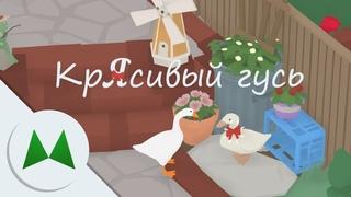 Untitled Goose Game - КРАСИВЫЙ ГУСЬ