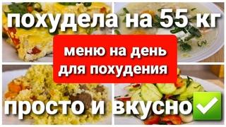 -55 кг Супер Меню на день Для Похудения! Готовлю Завтрак, Обед и Ужин / как похудеть мария мироневич