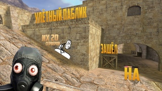 CS 1.6 Зашёл на Улётный Паблик юмор (krasava)  Counter Strike