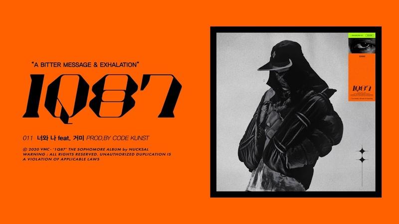 넉살 - 11. 너와 나 (feat. 거미) (Audio)