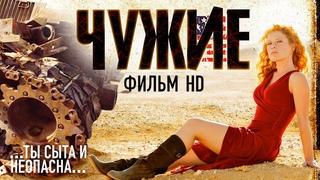 Чужие / Фильм HD