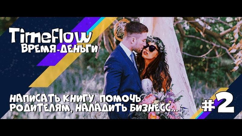 Timeflow: Время-Деньги 2 || Неожиданная свадьба!