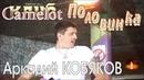 Аркадий КОБЯКОВ - Половинка Концерт в клубе Camelot