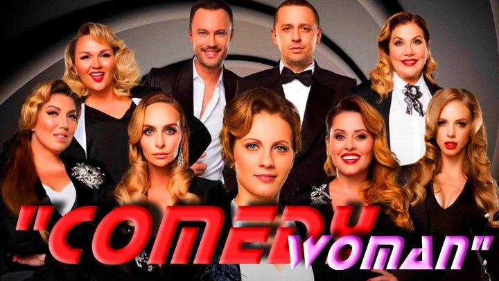 Комедийное ТВ шоу Comedy Woman Продолжение 3
