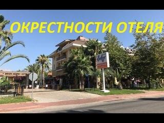 Отель SEKER RESORT 4 ОКРЕСТНОСТИ ОТЕЛЯ (май 2019 года)