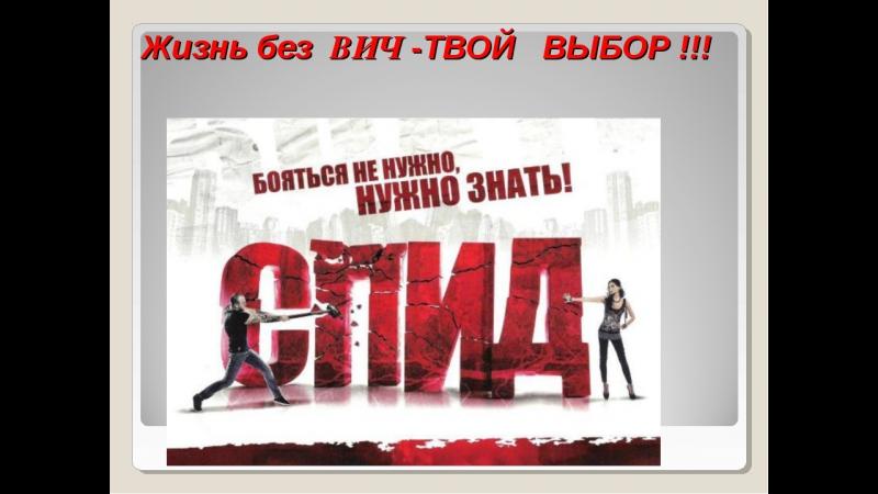 Фильм про ВИЧ