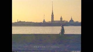 MERIEM - Нева (Official Video)