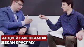 Андрей Газенкампф - декан КрасГМУ. Про себя, студентов и оценки. | Кирилл Баранов