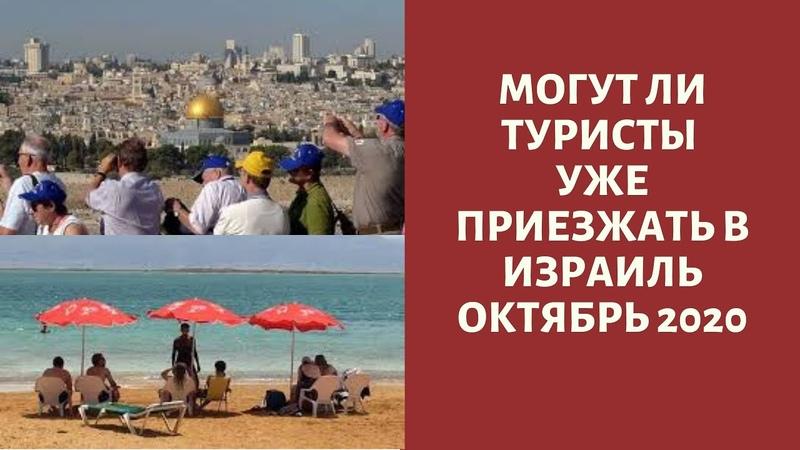 Могут ли туристы уже приезжать в Израиль Октябрь 2020
