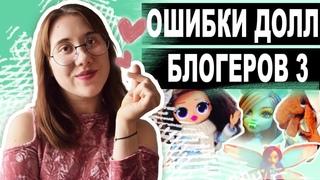 💖 ОШИБКИ ДОЛЛБЛОГЕРОВ 😵     Выпуск 3