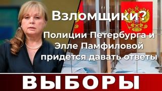 Взломщики? Полиции Петербурга и Элле Памфиловой придется давать ответы